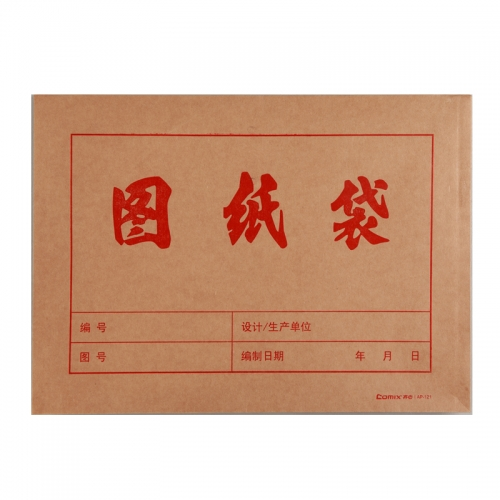 齐心 AP-121 本色纯木浆牛皮纸图纸袋 A3 横式 10个/套