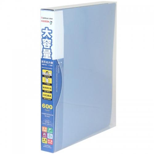 齐心 SC600 大容量PP活页名片册 A4 30孔600枚