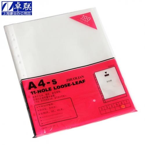 卓联EH303A-5C 透明文件袋 11孔文件保护套
