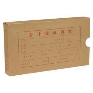 立信 2992-30 凭证档案盒