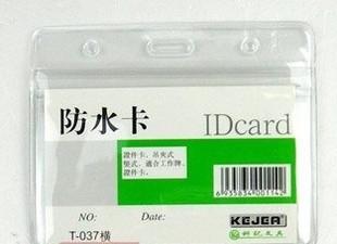 科记证件卡T-037横防水胸卡