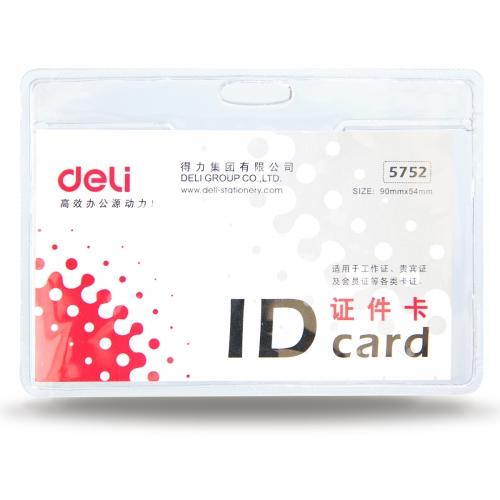得力优质PVC证件卡(横式) 50只/盒 5752