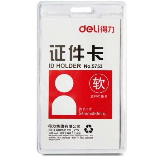 得力优质PVC证件卡(竖式) 50只/盒 5753