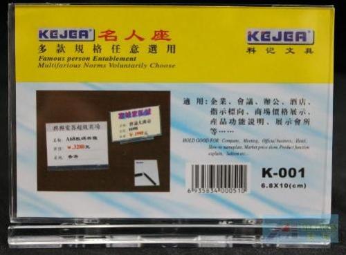 科记K-001高级名人座