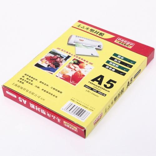 易购塑封膜A5 10丝