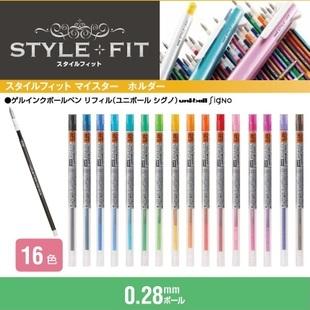 三菱stylefit中性笔芯 UMR-109-28