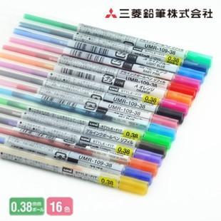 三菱stylefit中性笔芯 UMR-109-38