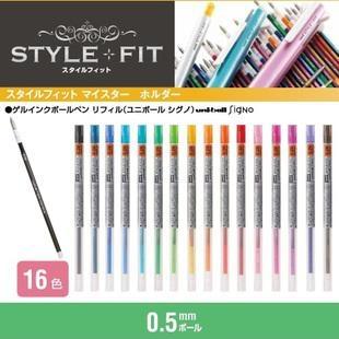 三菱stylefit中性笔芯 UMR-109-05