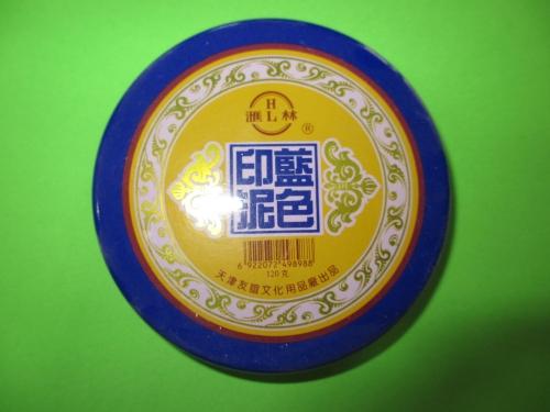 汇林 120G 蓝色印泥