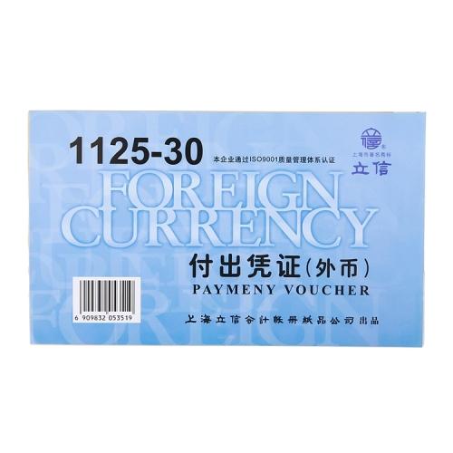 立信1125-30 付出凭证