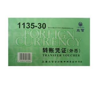 立信1135-30转帐凭证