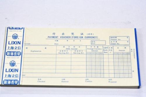 立信1126-24 付出凭证(外币)