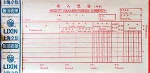 立信1116-24收入凭证{外币)