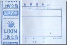 立信122-72 付款凭单