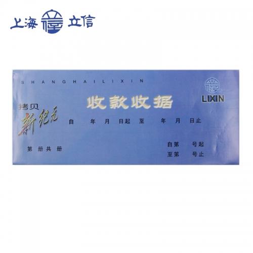 立信GS113-60-3 三联无碳收款收据