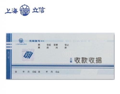 立信WT113-60-3三联无碳收据