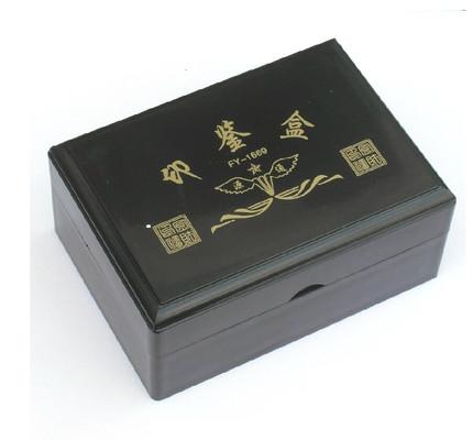 源通印章盒YF-1669