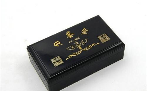 源通印章盒 YF-1668