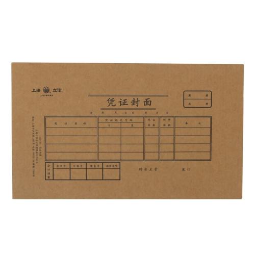 立信192-30 凭证封面