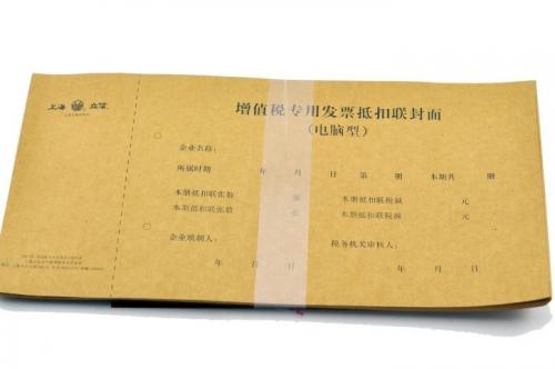 立信192-20 增值税专用发票抵扣联凭证封面