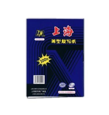 上海牌222复写纸16K