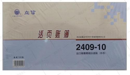 立信 2409-10出口销售明细分类账(外币)