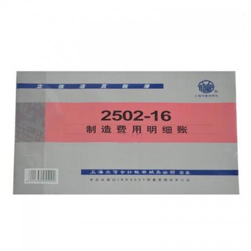 立信 2502-16 制造费用明细账 16K