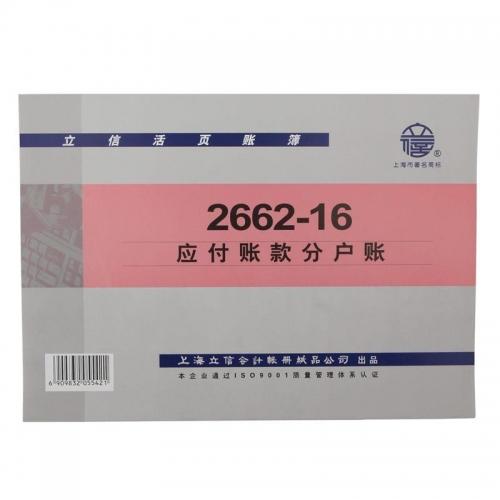 立信2662-16应付账款分户账16K