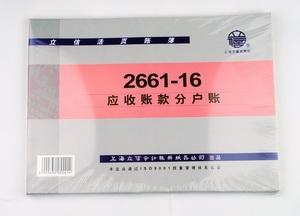 立信 2661-16 应收账款分户账 16K