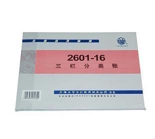 立信 2601-16 三栏分类账本 16K