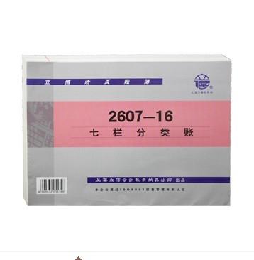 立信 2607-16 七栏分类账 16K