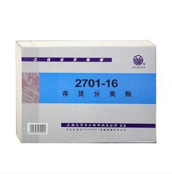 立信 2701-16 存货分类账 16K