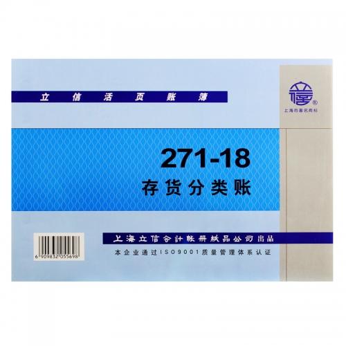 立信271-18存货分类账 18K
