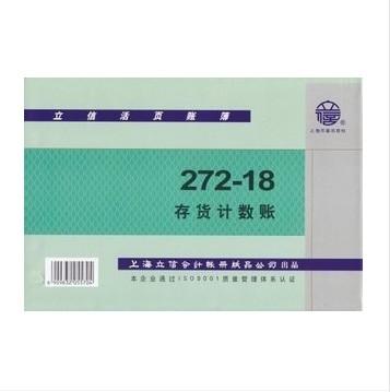 立信 272-18 存货计数账 18K